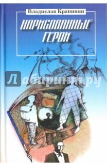 Нарисованные герои - Владислав Крапивин