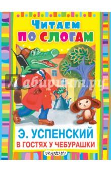В гостях у Чебурашки - Эдуард Успенский