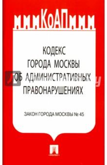 Кодекс города Москвы об административных правонарушениях. Закон города Москвы №45