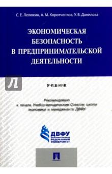 Экономическая безопасность в предпринимательской деятельности. Учебник - Коротченков, Лелюхин, Данилова