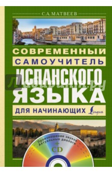 Купить Сергей Матвеев: Современный самоучитель испанского языка для начинающих (+CD) ISBN: 978-5-17-095748-4