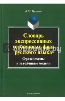 Словарь экспрессивных устойчивых фраз русского языка - Вадим Меликян