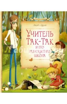 Учитель Так-Так и его разноцветная школа - Яков Аким