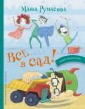 Маша Рупасова - Все в сад обложка книги