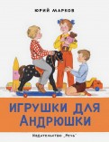 Юрий Марков - Игрушки для Андрюшки обложка книги