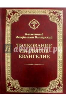 Толкование на Святое Евангелие - Феофилакт Блаженный