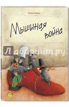 Мышиная война - Хельга Банш