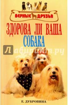 Купить Елена Дубровина: Здорова ли ваша собака ISBN: 978-5-9934-0119-5