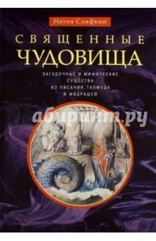 Священные чудовища. Загадочные и мифические существа из писания, талмуда и мидрашей - Натан Слифкин