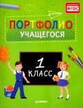 Портфолио учащегося. 1 класс. ФГОС обложка книги