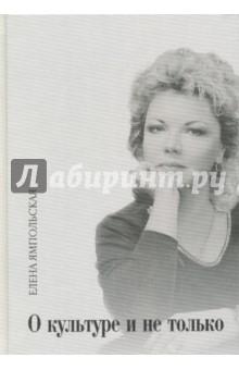 О культуре и не только - Елена Ямпольская