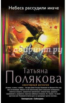 Небеса рассудили иначе (с факсимиле) - Татьяна Полякова