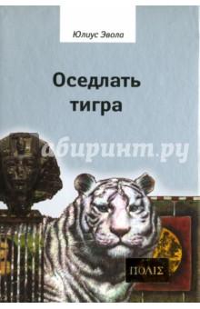 Оседлать тигра - Юлиус Эвола