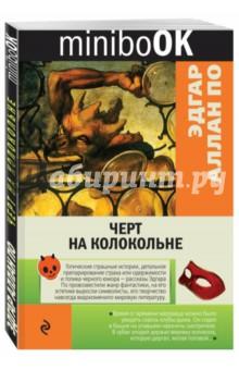 Черт на колокольне - Эдгар По