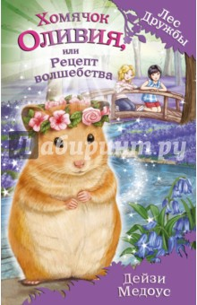 Купить Дейзи Медоус: Хомячок Оливия, или Рецепт волшебства ISBN: 978-5-699-85195-9