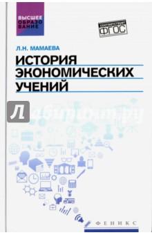 История экономических учений. Учебное пособие - Людмила Мамаева