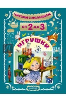 Читаем с малышом. От 2 до 3. Игрушки - Михалков, Барто, Маршак