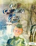 Юрий Яковлев - Как Сережа на войну ходил обложка книги