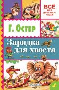 Григорий Остер - Зарядка для хвоста обложка книги