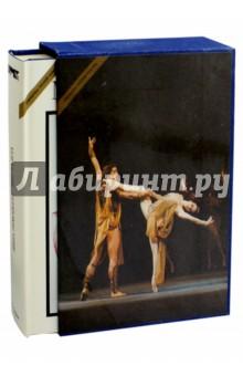 Мир балета. История. Творчество. Воспоминания - Нина Тимофеева