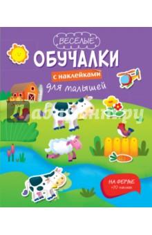Купить На ферме ISBN: 978-5-699-66606-5
