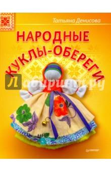 Татьяна Денисова: Народные куклы-обереги