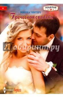 Греческая свадьба - Ребекка Уинтерз