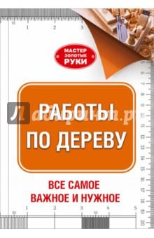 Купить Джексон, Дэй: Работы по дереву ISBN: 978-5-17-095191-8