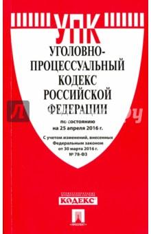 Уголовно-процессуальный кодекс Российской Федерации по состоянию на 25.04.16 г.