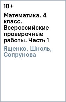 Математика. 4 класс. Всероссийские проверочные работы. Часть 1 - Ященко, Шноль, Сопрунова, Забелин, Сорочан