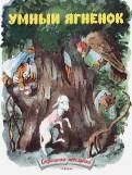Умный ягненок обложка книги