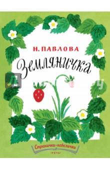 Нина Павлова - Земляничка обложка книги
