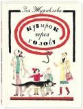 Зоя Журавлева - Кувырок через голову обложка книги