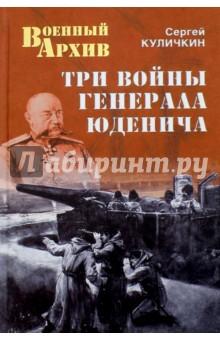 Купить Сергей Куличкин: Три войны генерала Юденича ISBN: 978-5-4444-5041-3