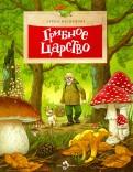 Алена Васнецова - Грибное царство обложка книги