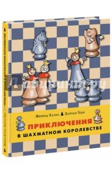 Халас, Геци - Приключения в шахматном королевстве. Книга 1 обложка книги