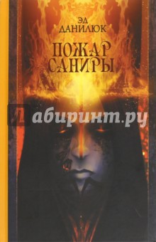 Пожар Саниры - Эд Данилюк