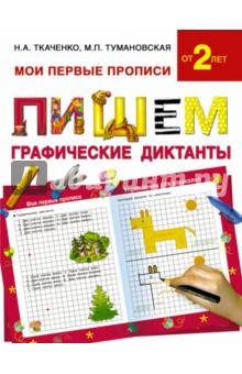 Тумановская, Ткаченко - Пишем графические диктанты обложка книги