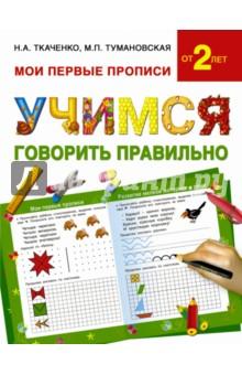Тумановская, Ткаченко - Учимся говорить правильно обложка книги