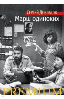Купить Сергей Довлатов: Марш одиноких ISBN: 978-5-389-10982-7