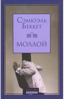 Моллой - Сэмюэль Беккет