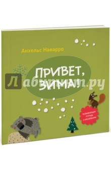 http://img1.labirint.ru/books54/536387/big.jpg