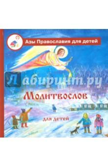 Азы Православия. Молитвослов для детей