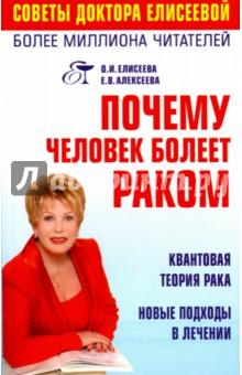 Купить Алексеева, Елисеева: Почему человек болеет раком? Квантовая теория рака. Новые подходы в лечении ISBN: 978-5-17-045139-5