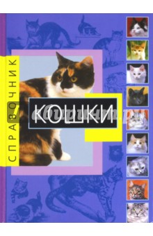 Кошки - Капра, Роботти