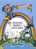 Эмма Мошковская - Дождик вышел погулять обложка книги