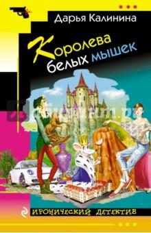 Купить Дарья Калинина: Королева белых мышек ISBN: 978-5-699-89474-1