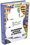 Владислав Крапивин - Валькины друзья и паруса обложка книги
