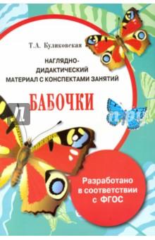 Папка. Бабочки. ФГОС - Т. Куликовская