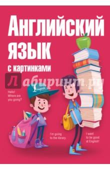 Купить Анна Комнина: Английский язык с картинками ISBN: 978-5-17-095246-5